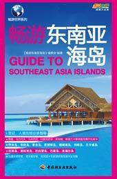 畅游东南亚海岛