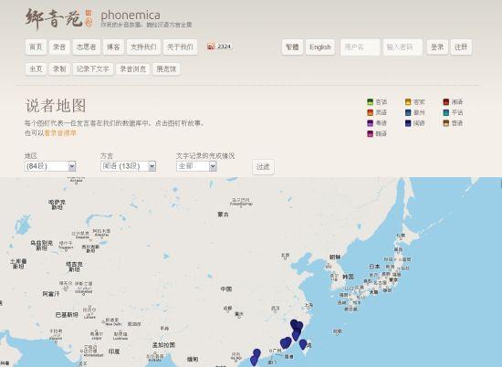 """网站""""乡音苑""""—中国方言地图"""
