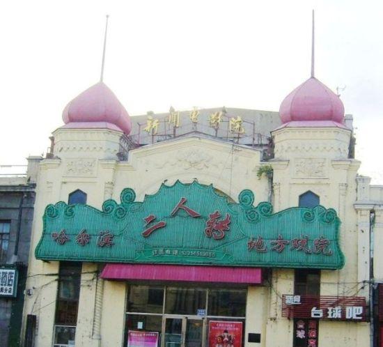 亚细亚电影院   位于哈尔滨市南岗区果戈里大街414号,经过民国期间的战火硝烟以及解放后的风风雨雨,重新装修改造后,具有独特风格的亚细亚电影院已成为果戈里大街上一道亮丽的风景。   据了解,亚细亚电影院始创于1925年,初始称做凤翔电影院,是继哈尔滨市和平电影院之后,哈尔滨市成立的第二家电影院。1936年改称为亚细亚电影院,现有数码电影厅、豪华电影厅和凤翔影座等多个影厅。由于亚细亚电影院放映设备先进,环境舒适,已成为哈尔滨市民喜欢的文化休闲场所之一。
