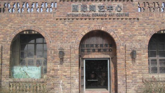 国际陶艺中心