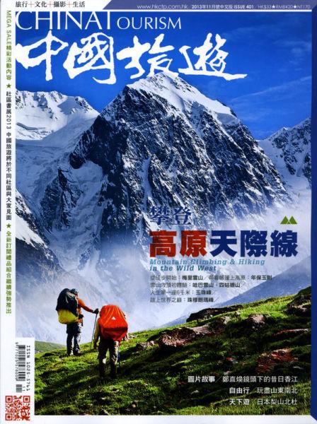 《中国旅游》2013年11月刊
