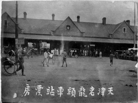 天津老龙头车站旧照(来源:新浪博客/逸灵轩主)