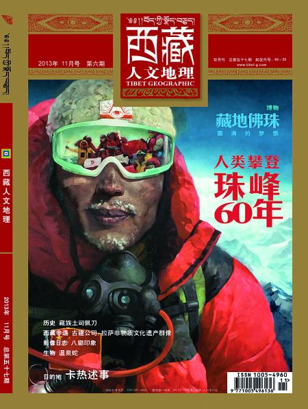 《西藏人文地理》2013年11月刊封面