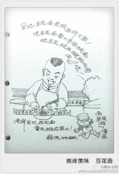 """单身汪吉他谱小闯-3、重庆江湖菜""""下饭菜""""——回龙湾   江湖菜源自市井;经典渝菜百"""
