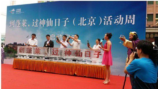 """本次""""到蓬莱,过神仙日子""""北京活动周采取现场互动"""