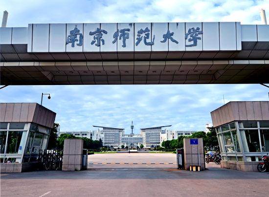 南京师范大学,仙林校区极具现代感的建筑群图片