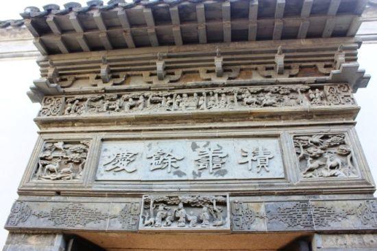 余家当铺的砖雕门楼