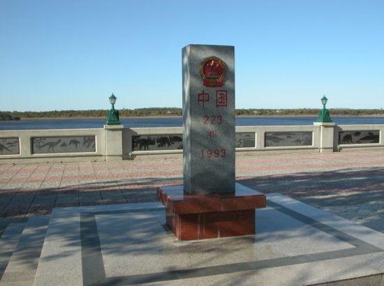 黑龙江段223号界碑