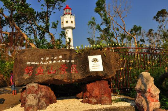 行走涠洲岛观沧海看日出享美食