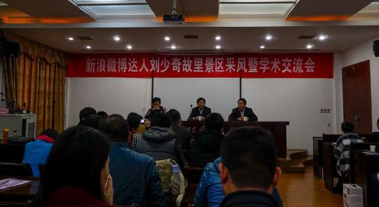新浪微博达人采风暨学术交流会昨日在刘少奇同志纪念馆举行。