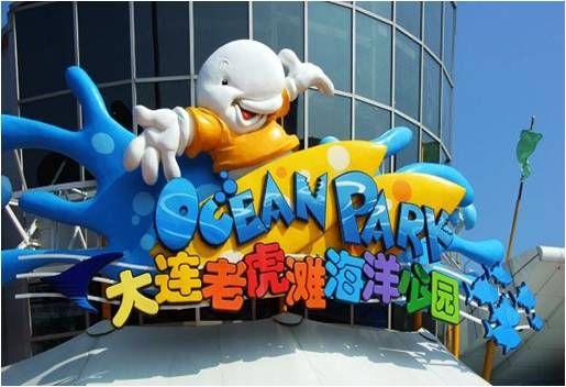 新浪旅游配图:老虎滩海洋公园 摄影:图片来自网络