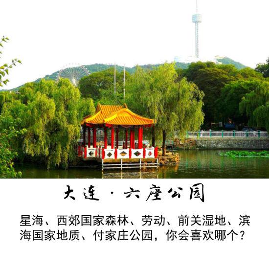 新浪旅游配图:六座公园 摄影:图片来自新浪大连旅游官方微博