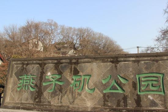 燕子矶公园,作者@三人行走天下
