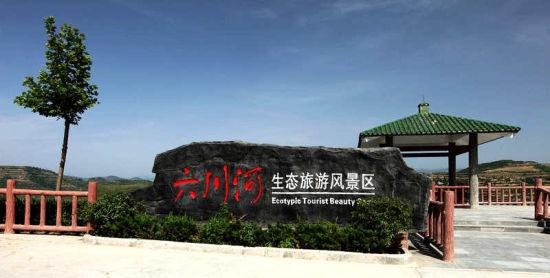六川河生态旅游区 图/摄得其所