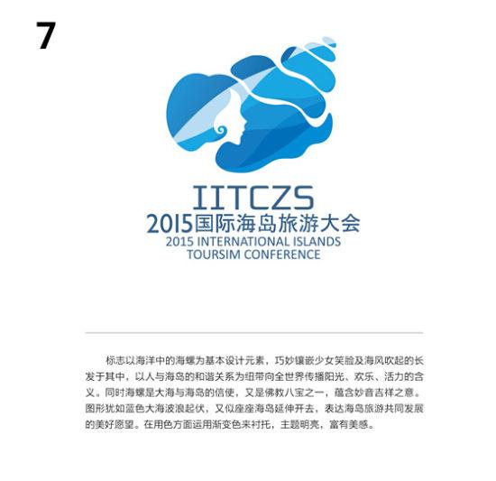 国际海岛旅游大会征集口号,logo 选口号,logo送套票(组图)(2)