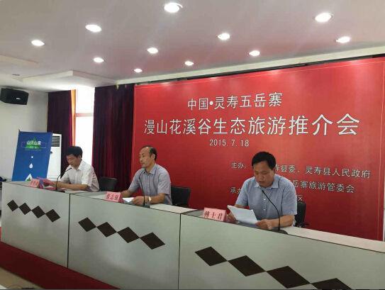 灵寿县漫山花溪谷景区正式开园北京到徐州自驾游攻略图片