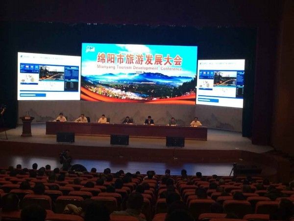 2015年绵阳市旅游发展大会在江油举行