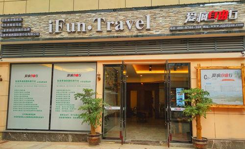 受访人张家界爱疯自由行,被业内称为旅游行业的黑马,高品质张家界自由行的领袖品牌。
