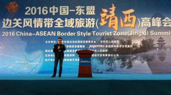 景域集团董事长、驴妈妈旅游网创始人洪清华发表演讲