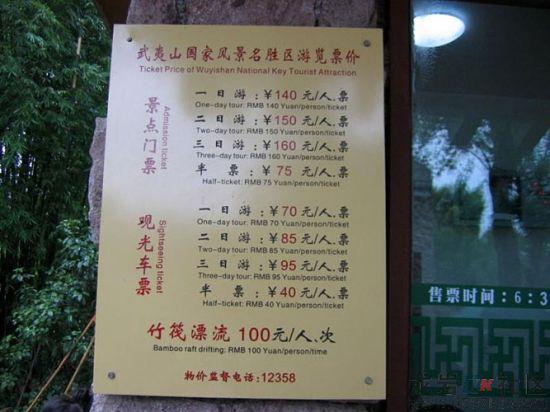 武夷山景区门票