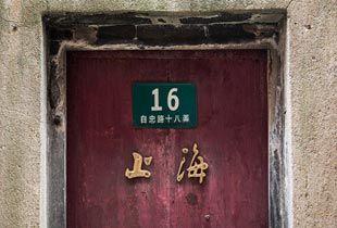 上海:古老弄堂的黄昏最深处