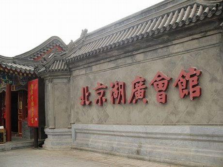 虎坊桥湖广会馆,