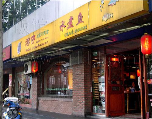 香港明星常去的美食坊:湾仔(图)