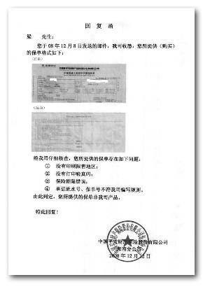 平安公司给梁先生的书面回复函。
