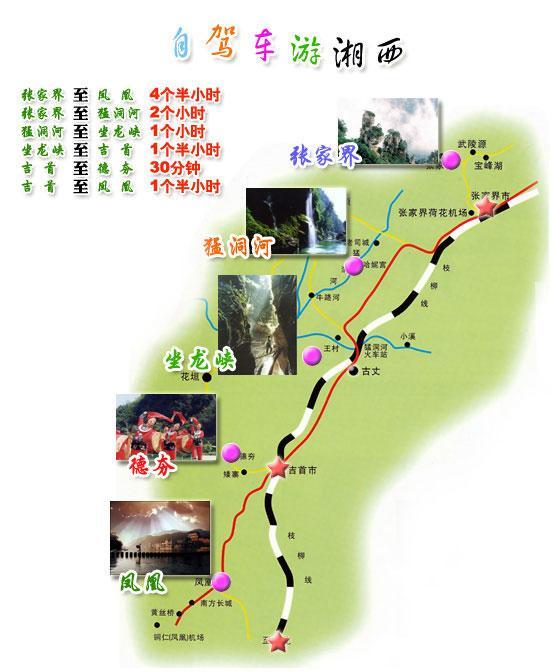 湘西自驾游地图