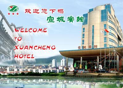宣城宾馆欢迎篇