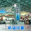 曼谷机场印象
