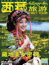 《西藏旅游》