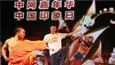 中国印象日