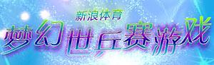 横滨世乒赛梦幻游戏