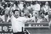 特刊-国乒vs世界 50年留多少经典