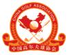 中国高尔夫球协会