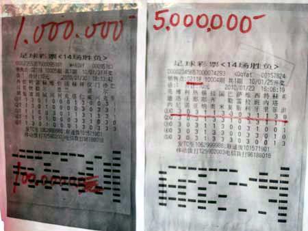 站主垫钱帮人买彩两中500万 通知得主快取票(图)_彩票