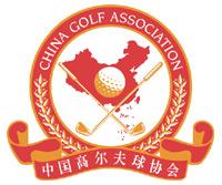 官方认证:中国高尔夫球协会
