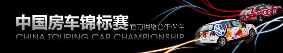 2010年中国房车锦标赛