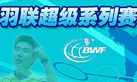 2010年羽联超级系列赛