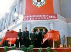 鲁能泰山足球俱乐部成立