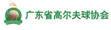 广东省高尔夫球协会