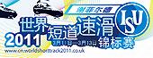 2011年世锦赛官方网站