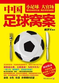 郝洪军《中国足球窝案》