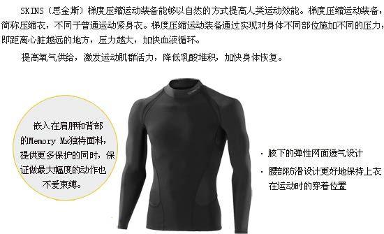 压缩保暖高领长袖上衣(黑)