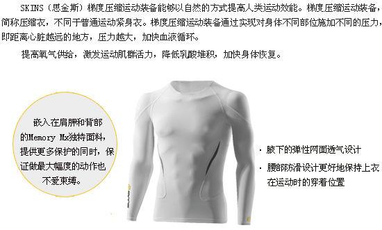 压缩长袖上衣(白)