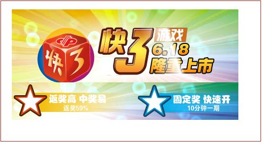 中国福利彩票江苏省快3游戏规则