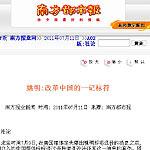 南方都市报:姚明――改革中国的一记标符
