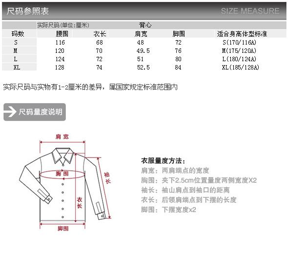 P2114VJ051-990棉马夹