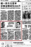 东方早报:南勇曾取保候审